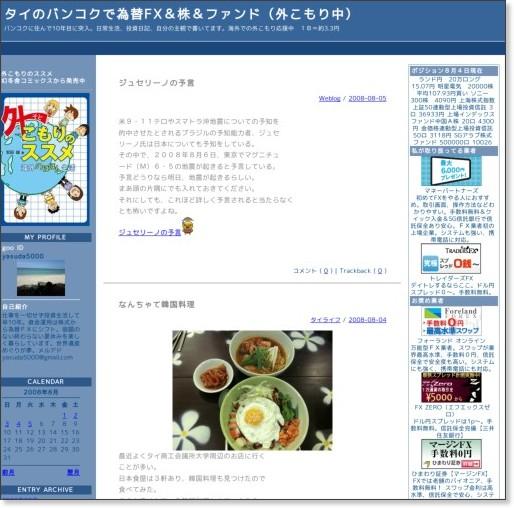 http://blog.goo.ne.jp/yasuda5000