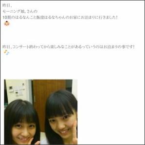 http://ameblo.jp/wadaayaka/entry-11126360985.html