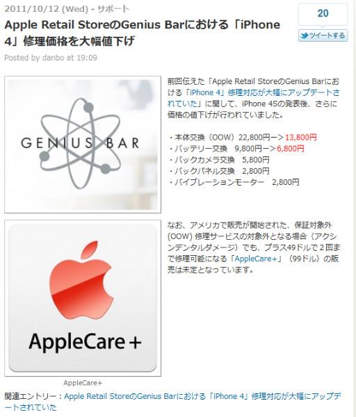 http://www.macotakara.jp/blog/index.php?ID=14456