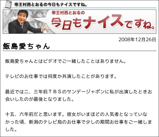 http://www.policejapan.com/contents/muranishi/20081226/