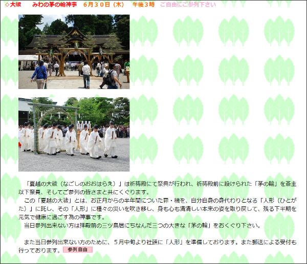 http://www.oomiwa.or.jp/c04/sengetsu.html#2011-6gatu