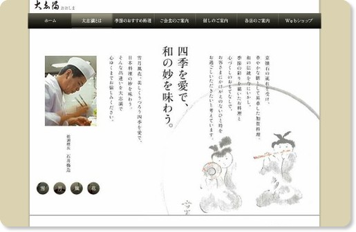 http://www.oshima-site.com/about/index.html