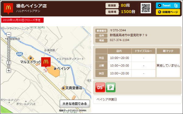 http://www.mcdonalds.co.jp/shop/map/map.php?strcode=10507
