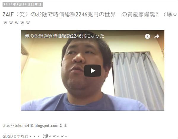 http://tokumei10.blogspot.com/2018/02/zaif2246.html