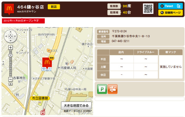 http://www.mcdonalds.co.jp/shop/map/map.php?strcode=12686