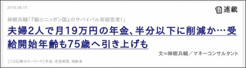 http://biz-journal.jp/2016/08/post_16303.html