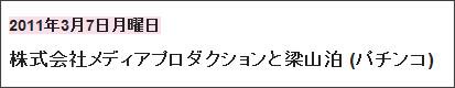 http://tokumei10.blogspot.com/2011/03/blog-post_9103.html