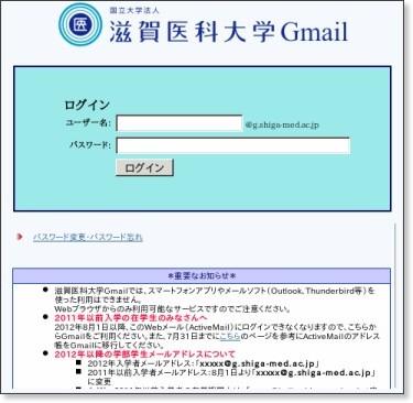 http://sgmail.shiga-med.ac.jp/