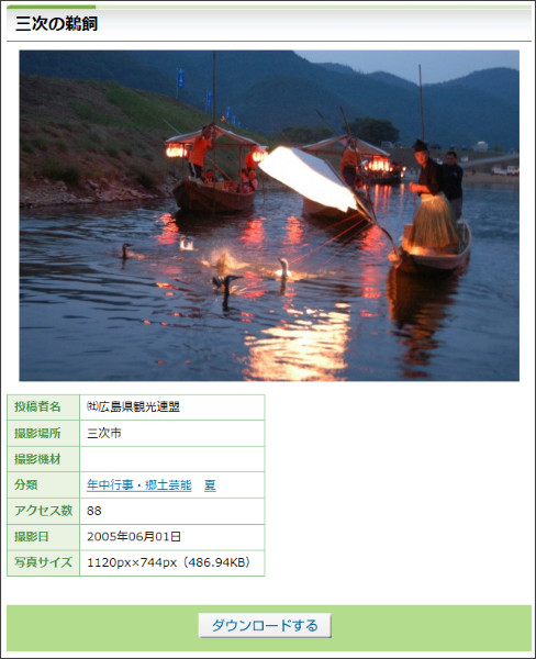http://www.kankou.pref.hiroshima.jp/photo/pictures/detail/?pictureid=1098