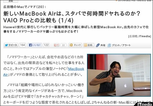 http://www.itmedia.co.jp/pcuser/articles/1308/14/news078.html