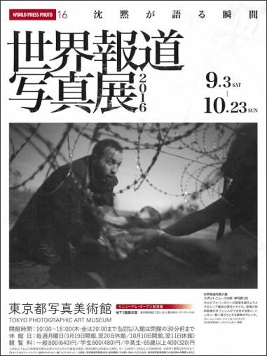 http://topmuseum.jp/upload/3/2580/world_press_photo16.pdf