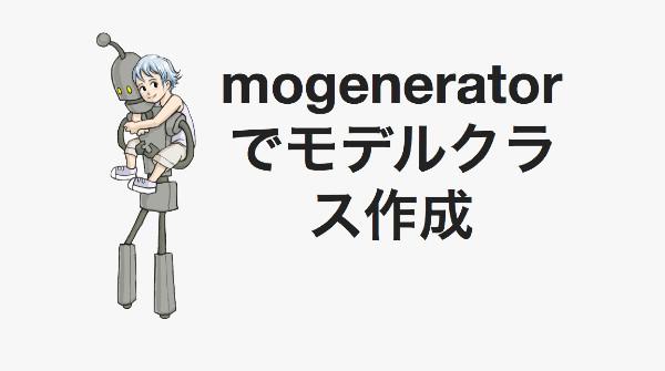 http://azu.github.io/slide/potatotips/mogenerator.html
