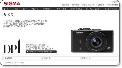 http://www.sigma-photo.co.jp/camera/dp1/index.htm