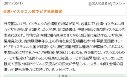 http://japanese.rti.com.tw/content/GetSingleNews.aspx?ContentID=127588