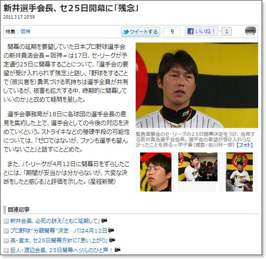 http://www.sanspo.com/baseball/news/110317/bsb1103172102009-n1.htm