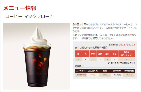 http://www.mcdonalds.co.jp/quality/basic_information/menu_info.php?mid=9058