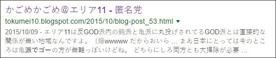 https://www.google.co.jp/#q=site:%2F%2Ftokumei10.blogspot.com+%E4%BA%80%E6%B4%BE%E3%81%A7%E3%82%B4%E3%83%BC+