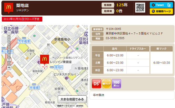 http://www.mcdonalds.co.jp/shop/map/map.php?strcode=13259