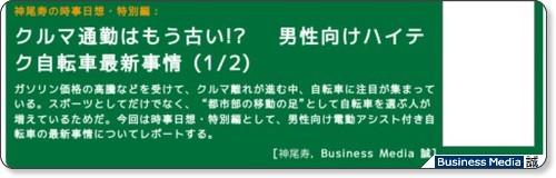 http://bizmakoto.jp/makoto/articles/0808/01/news068.html