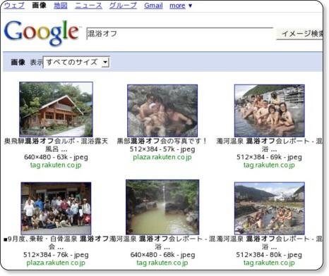 http://images.google.com/images?um=1&hl=ja&lr=lang_ja&q=%E6%B7%B7%E6%B5%B4%E3%82%AA%E3%83%95