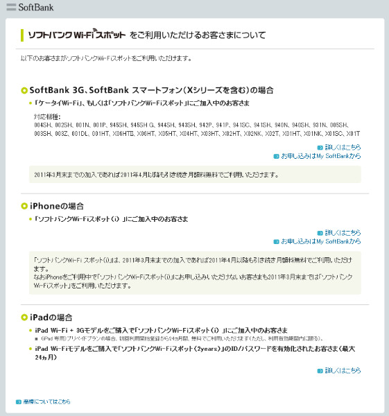 http://mb.softbank.jp/mb/service_area/sws/pc/qualify.html