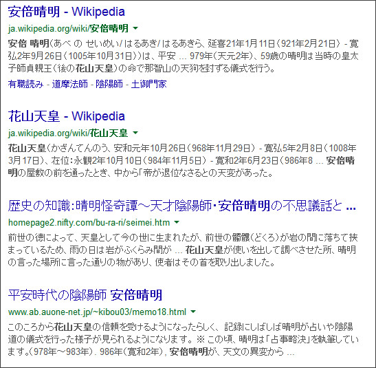https://www.google.co.jp/?gws_rd=ssl#q=%E8%8A%B1%E5%B1%B1%E5%A4%A9%E7%9A%87%E3%80%80%E5%AE%89%E5%80%8D%E6%99%B4%E6%98%8E