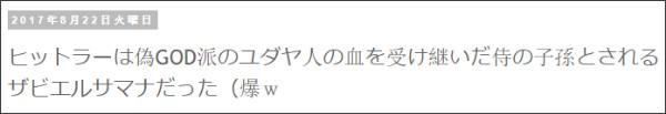http://tokumei10.blogspot.com/2017/08/god_22.html