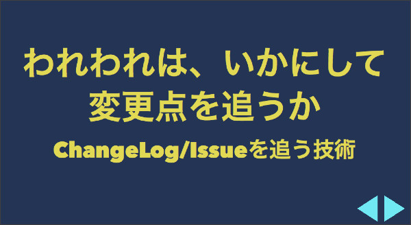 http://azu.github.io/slide/cto/changelog.html