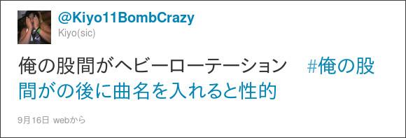 http://twitter.com/#!/Kiyo11BombCrazy/status/114480110769414144