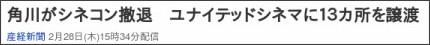 http://headlines.yahoo.co.jp/hl?a=20130228-00000558-san-bus_all