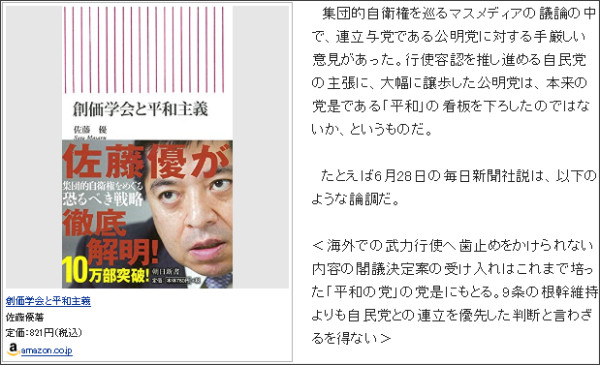 http://dot.asahi.com/dot/2014112100070.html