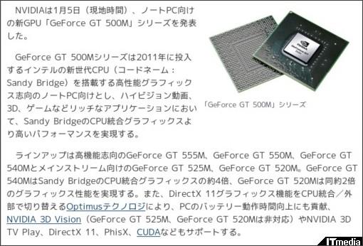 http://plusd.itmedia.co.jp/pcuser/articles/1101/06/news085.html