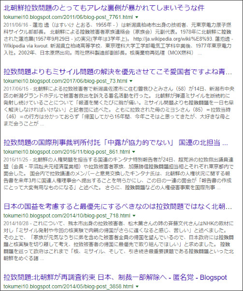 https://www.google.co.jp/search?ei=6YqiWof8MsyU0wKfrJugBg&q=site%3A%2F%2Ftokumei10.blogspot.com+%E6%8B%89%E8%87%B4%E5%95%8F%E9%A1%8C&oq=site%3A%2F%2Ftokumei10.blogspot.com+%E6%8B%89%E8%87%B4%E5%95%8F%E9%A1%8C&gs_l=psy-ab.3...2564.2564.0.3385.1.1.0.0.0.0.137.137.0j1.1.0....0...1c.2.64.psy-ab..0.0.0....0.HRgtw1cVO2E