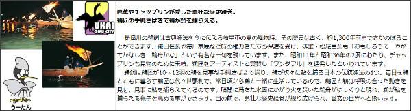 http://www.city.gifu.lg.jp/c/06080021/06080021.html