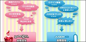 http://jugem.jp/support/lolipoblog/