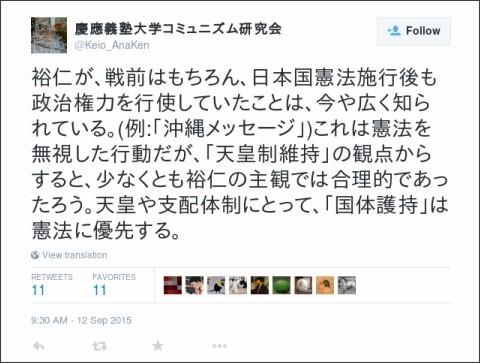 https://twitter.com/Keio_AnaKen/status/642737174509584384