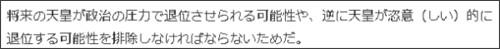 http://headlines.yahoo.co.jp/hl?a=20160807-00050045-yom-pol