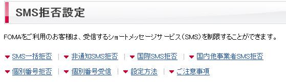 http://www.nttdocomo.co.jp/info/spam_mail/measure/sms/