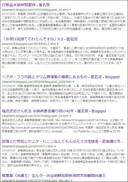 https://www.google.co.jp/search?ei=l0bTWp7oKMjf0gKc1o7ADA&q=site%3A%2F%2Ftokumei10.blogspot.com+%E6%B0%B4%E4%BF%A3&oq=site%3A%2F%2Ftokumei10.blogspot.com+%E6%B0%B4%E4%BF%A3&gs_l=psy-ab.3...2596.4110.0.4740.9.9.0.0.0.0.129.896.0j8.8.0....0...1c.1j4.64.psy-ab..1.1.128...33i160k1.0.vGmKown13ig