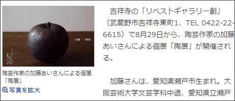 http://kichijoji.keizai.biz/headline/1739/