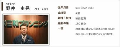 http://www.sanwa-net.jp/staff/index.html