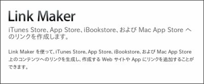 http://itunes.apple.com/jp/linkmaker/