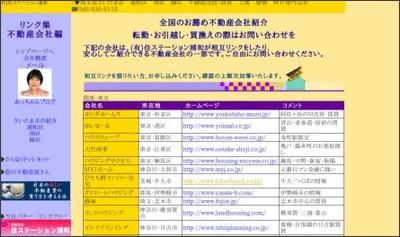 http://www.agentsaitama.co.jp/rec/real%20estate%20company.html
