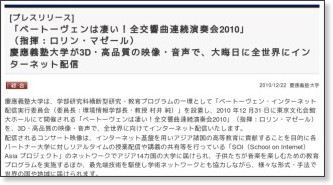 http://www.keio.ac.jp/ja/press_release/2010/kr7a43000004js3j.html