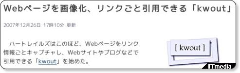 http://www.itmedia.co.jp/news/articles/0712/26/news076.html