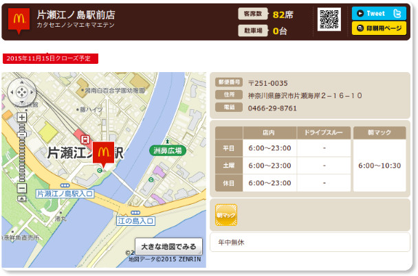 http://www.mcdonalds.co.jp/shop/map/map.php?strcode=14672