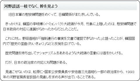 http://www.asahi.com/paper/editorial20120831.html