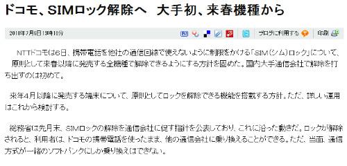 http://www.asahi.com/business/update/0706/TKY201007060287.html