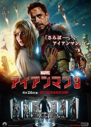 http://www.marvel-japan.com/movies/ironman3/img/gallery/img_12.jpg