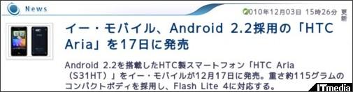 http://plusd.itmedia.co.jp/mobile/articles/1012/03/news062.html